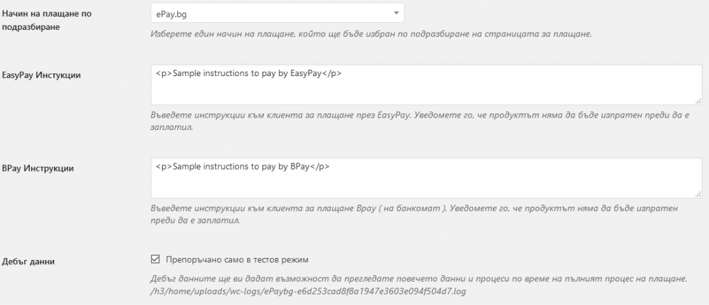 epaybg-settings-cont-2