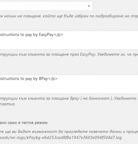 epaybg-settings-cont-2