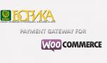 borica-woocommerce-gateway